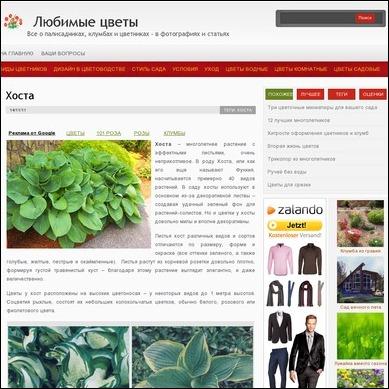 Сайт Любимые цветы